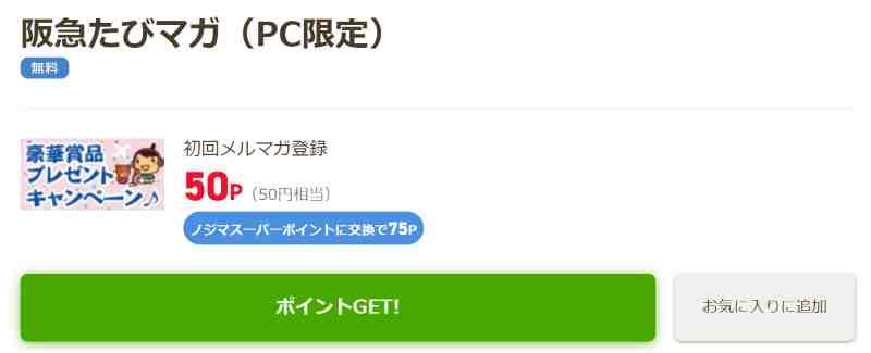 阪急たびマガ(PC限定)