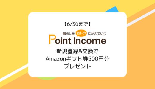 【7/31迄】ポイントインカム新規登録&交換でAmazonギフト券500円もらえる!ポタ友応援キャンペーン