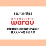 【ワラウ】当ブログ限定!新規登録&初回限定キャンペーン達成で最大1,000円