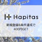 【10/1から】ハピタスに新規登録&利用で400円GET★ハピフレキャンペーン