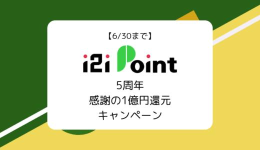 【最大10%還元&2倍ボーナス】i2iポイント5周年・感謝の1億円分還元キャンペーン