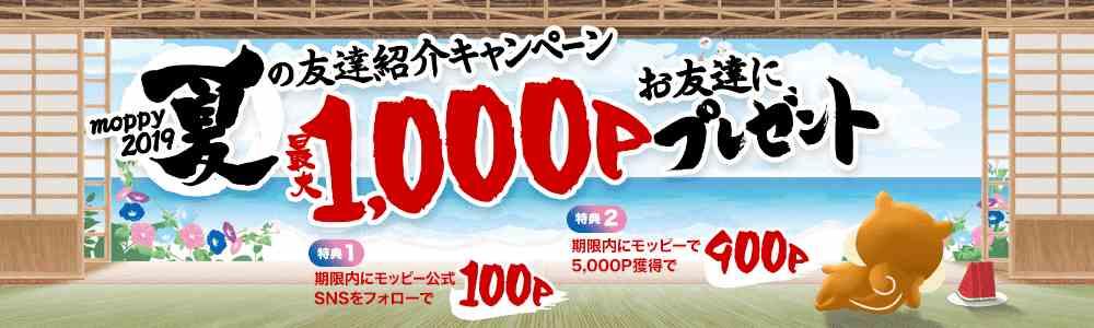 【モッピー】新規登録後、SNSフォロー&5000pt獲得で最大1000円もらえる