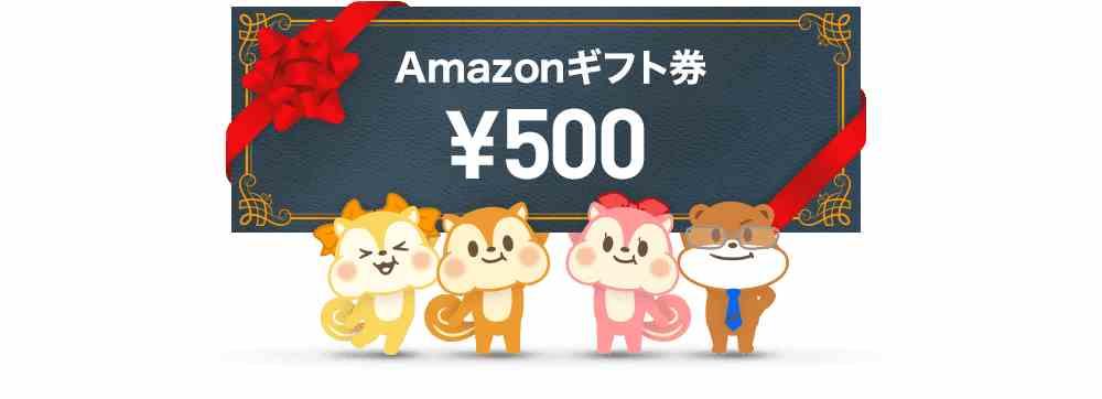 【モッピー】新規登録後、一度に5,000pt以上交換でAmazonギフト券500円