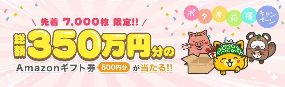 【ポイントインカム】新規登録&交換でAmazonギフト券500円もらえる