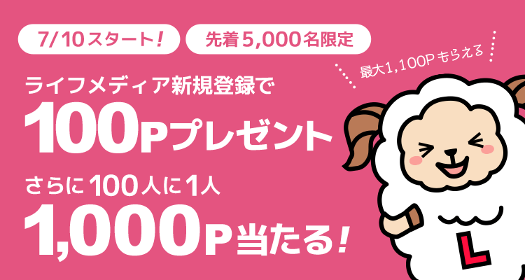 【7/31まで】先着5,000名。登録でもれなく100ptプレゼント