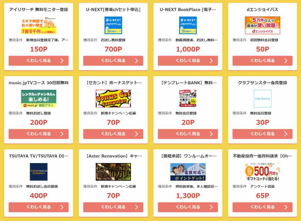 即ポイント獲得におススメの広告案件(2019.7.2現在)