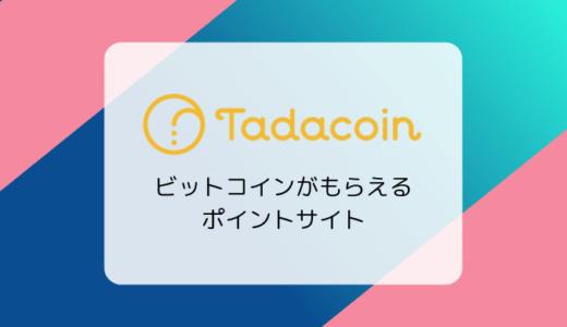 Tadacoin(タダコイン)の特徴、稼ぎ方/ビットコインが貯まるポイントサイト