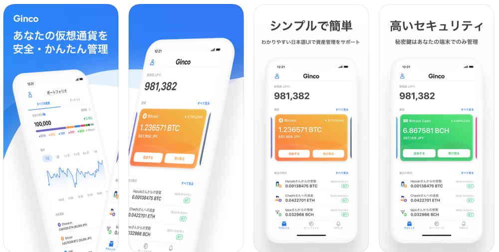 仮想通貨ウォレットアプリを利用する