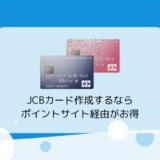 【20%還元キャンペーン中】JCBカードW/W Plusの発行はどのポイントサイト経由がお得?