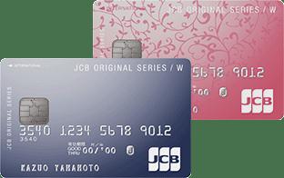 JCBカード W / W Plus Lの基本情報