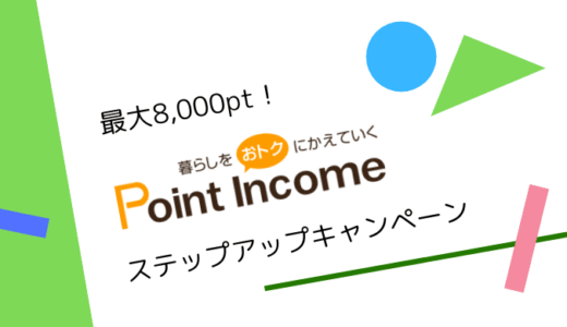 【1/31まで】ポイントインカムで最大800円相当ステップアップキャンペーン開催中