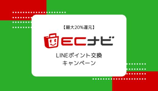 【ECナビ】最大20%還元。LINEポイント交換キャンペーン(11/30まで)