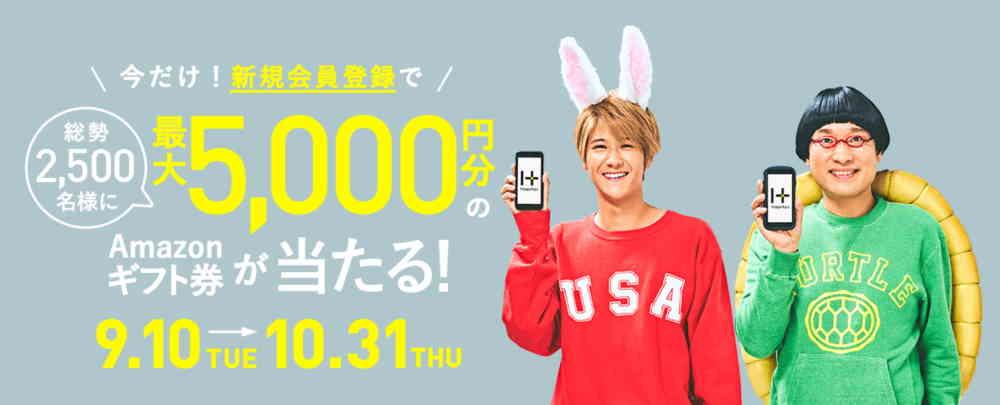 【ハピタス】新規登録で最大5,000円相当のAmazonギフト券が抽選で当たる!