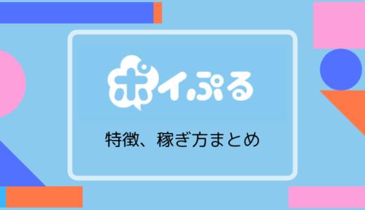 【新ポイントサイト】ポイぷるの特徴、メリット、稼ぎ方