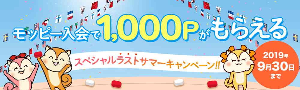 【モッピー】新規登録後、5000pt以上獲得で1000円プレゼント