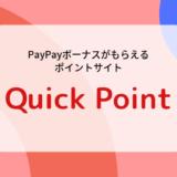 Quick Pointの特徴、メリット、稼ぎ方/PayPayボーナスがもらえるポイントサイト