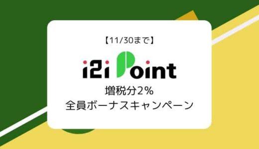 【11/30まで】i2iポイント 増税分2%全員ボーナスキャンペーン