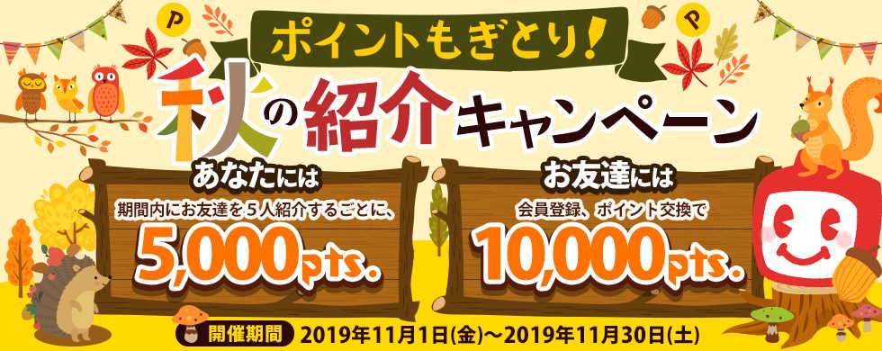 【ECナビ】新規登録&ポイント交換で1,200円もらえる