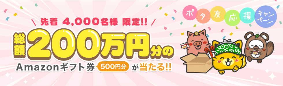 【ポイントインカム】期間中に新規登録&交換でAmazonギフト券500円プレゼント