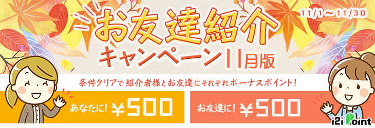 【i2iポイント】新規登録後、50,000pt獲得&交換で500円もらえる