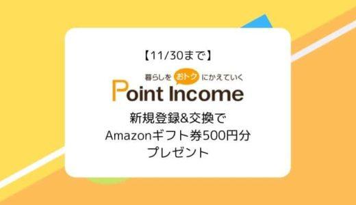 【12/31迄】ポイントインカム新規登録&交換でAmazonギフト券500円もらえる!ポタ友応援キャンペーン