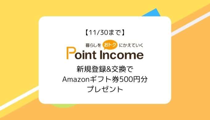【11/30迄】ポイントインカム新規登録&交換でAmazonギフト券500円もらえる!ポタ友応援キャンペーン