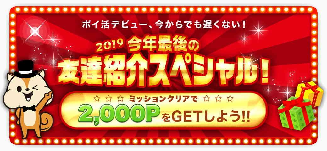 【モッピー】新規登録後、30日以内にミッションクリアで2,000Pプレゼント