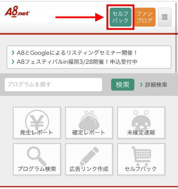 A8.netにログインしセルフバックをタップ