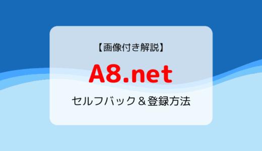 【画像付き解説】A8.net(エーハチ)セルフバック&登録方法まとめ