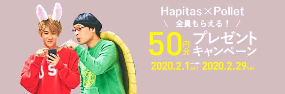 【ハピタス】新規登録でPollet残高50円分をプレゼント!