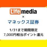 【1/31まで】マネックス証券の口座開設&100円の取引で最大9,500円相当キャンペーン【ライフメディア】