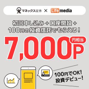 【1/31まで】7,000円相当!ライフメディア × マネックス証券キャンペーン