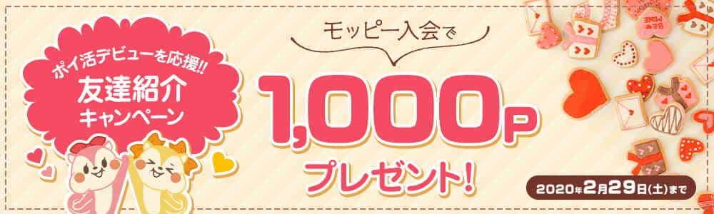 【モッピー】新規登録後、5,000P以上獲得で1,000Pプレゼント