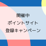 【2020年2月】ポイントサイト新規登録・入会キャンペーン一覧まとめ