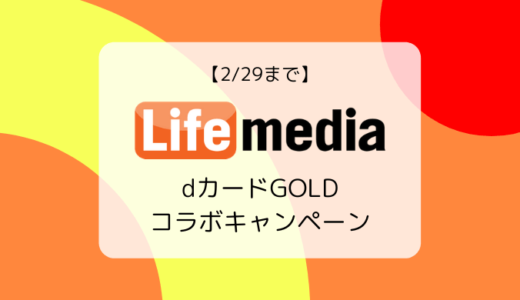 【ライフメディア×dカードGOLD】発行&利用で最大36,500円相当がもらえる!【PR・期間限定】