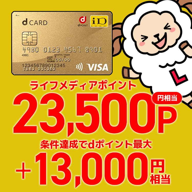 【ライフメディア × dカードGOLD】発行&利用で最大36,500円相当がもらえる!