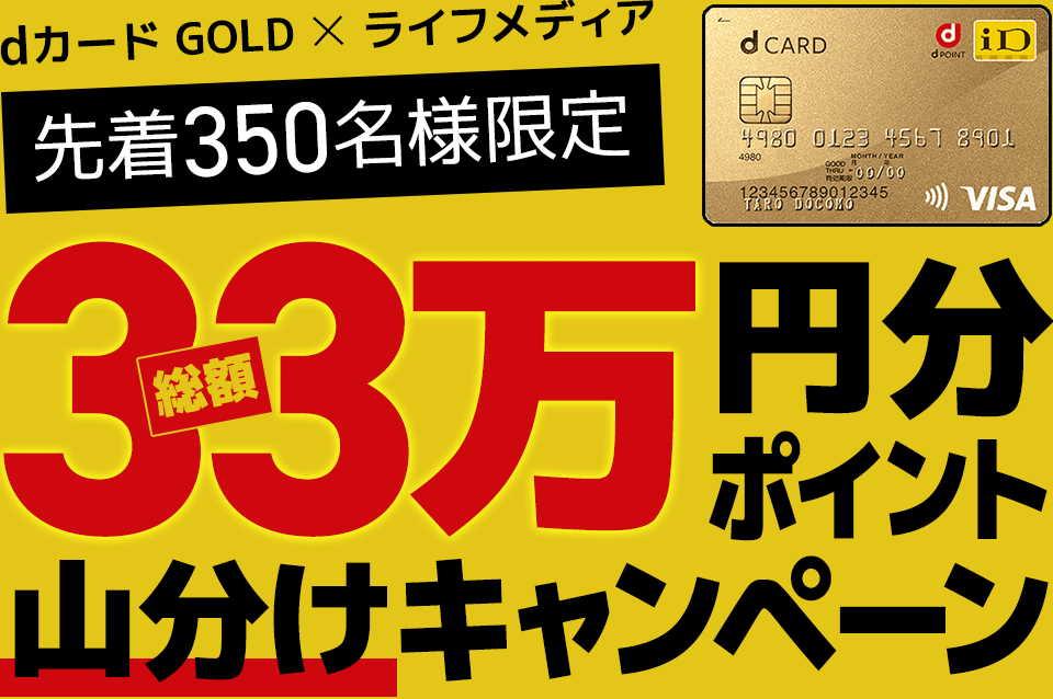 【ライフメディア × dカードGOLD】条件達成で最大10,000円相当が当たる!