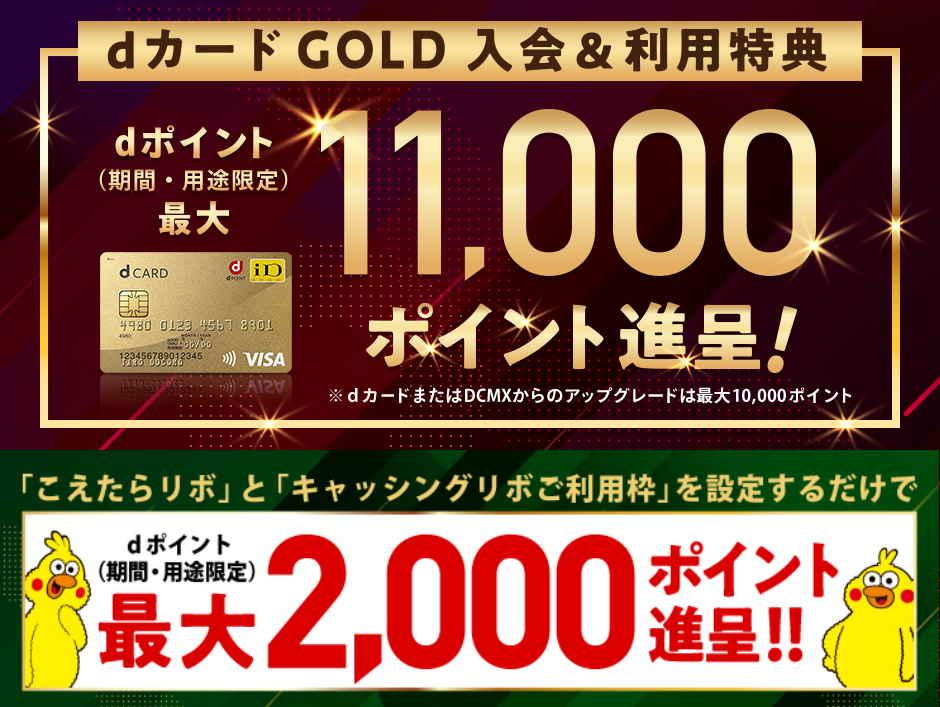dカードGOLD最大13,000円相当還元の詳細