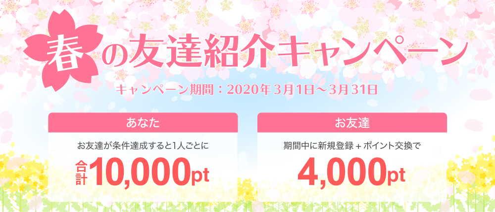 【ポイントタウン】新規登録&10,000P以上交換で200円相当プレゼント
