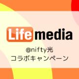 【11/30まで】ライフメディア×@nifty光 新規開通で最大35,000円相当GET!