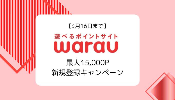 【3/16まで】ワラウで最大1,500円相当もらえる新規登録キャンペーン開催