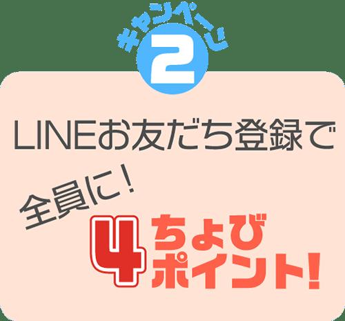 2.公式LINEに登録で4Pプレゼント