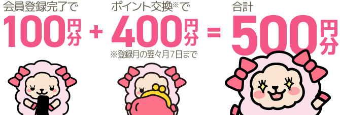 【ライフメディア】新規登録&交換で最大500円もらえる