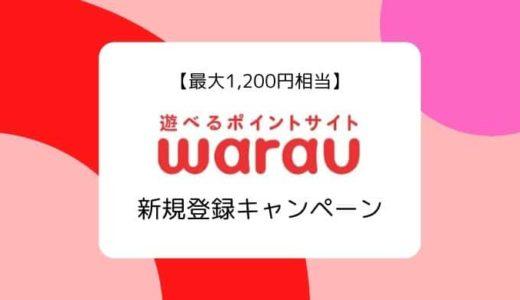 【5/27まで】ワラウで最大1,200円相当もらえる新規登録キャンペーン開催中