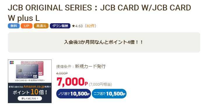 ライフメディア経由で7,000円相当を還元!