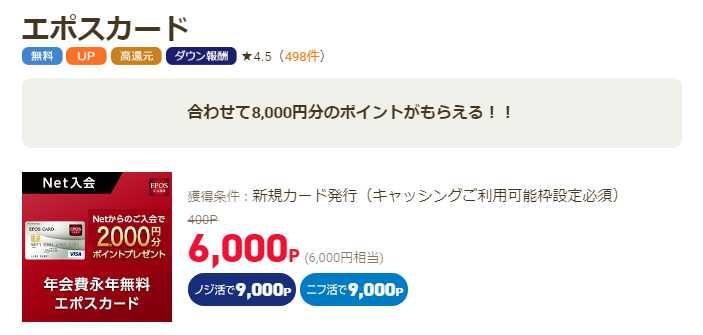 ライフメディア経由で最大8,000円相当を還元!