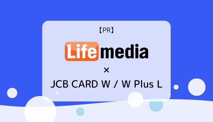 【6/18まで】JCB CARD W / W Plus Lの発行ならライフメディア経由がお得【PR】