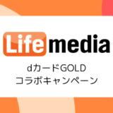 【6月17日限定】dカードGOLD発行&利用で最大45,600円相当がもらえる!【ライフメディア】