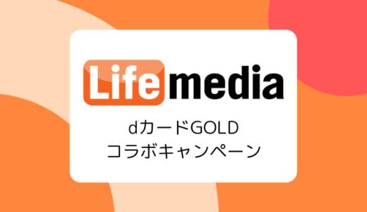 【2/28まで】dカードGOLD発行&利用で最大44,000円相当がもらえる!【ライフメディア】
