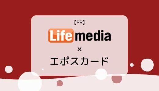 【6/30まで】エポスカードの発行ならライフメディア経由がお得【PR】